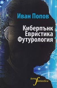 Киберпънк. Евристика. Футурология — Иван Попов (корица)