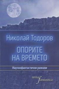 Опорите на времето — Николай Тодоров (корица)