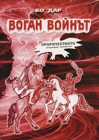 Пророчеството — Бо Дар (корица)