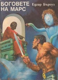 Боговете на Марс — Едгар Бъроуз (корица)