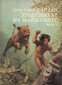 Тарзан, храненикът на маймуните (част I) — Едгар Бъроуз (корица)