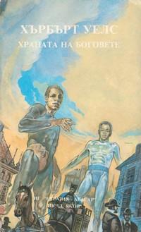 Храната на боговете — Хърбърт Уелс (корица)