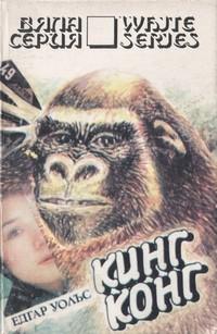 Кинг Конг — Едгар Уолъс (корица)