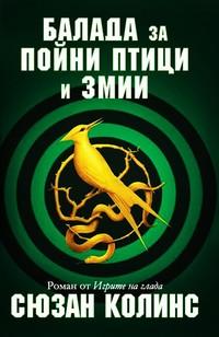 Балада за пойни птици и змии — Сюзан Колинс (корица)