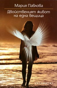 Двойнственият живот на една вещица — Мария Павлова (корица)