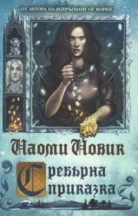Сребърна приказка — Наоми Новик (корица)