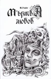 Мъртва любов — В. Уайт (корица)