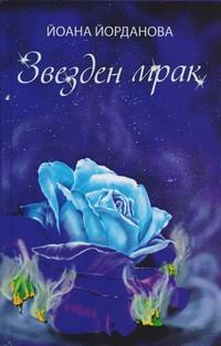 Звезден мрак — Йоана Йорданова (корица)
