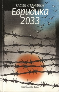 Евридика 2033 — Васил Станилов (корица)