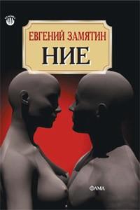 Ние — Евгений Замятин (корица)