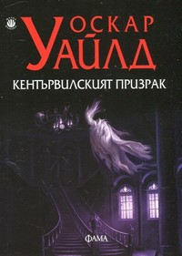 Кентървилският призрак — Оскар Уайлд (корица)