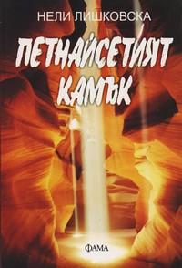 Петнайсетият камък — Нели Лишковска (корица)