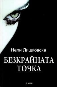 Безкрайната точка — Нели Лишковска (корица)