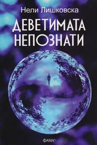 Деветимата непознати — Нели Лишковска (корица)