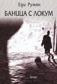 Баница с локум — Еди Румян (корица)