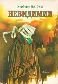 Невидимия — Хърбърт Дж. Уелс (корица)