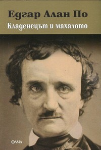 Кладенецът и махалото — Едгар Алан По (корица)