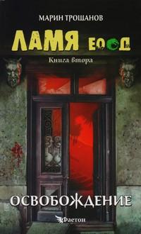 Освобождение — Марин Трошанов (корица)