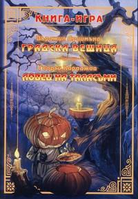 Градска вещица; Ловец на таласъми — Георги Караджов, Върджил Дриймънд (корица)