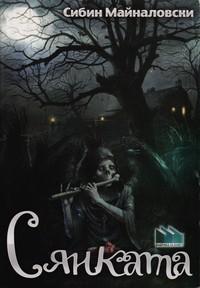Сянката — Сибин Майналовски (корица)