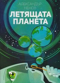 Летящата планета — Александър Ненов (корица)