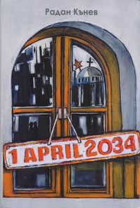 1 APRIL 2034 — Радан Кънев (корица)