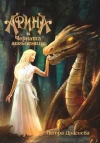 Арина и Черната магьосница — Петра Драгиева (корица)