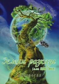 Зелени разкази (корица)