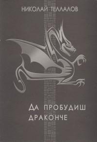 Да пробудиш драконче — Николай Теллалов (корица)