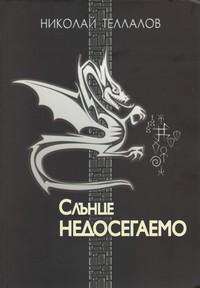 Слънце недосегаемо — Николай Теллалов (корица)