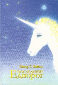 Последният еднорог — Питър С. Бийгъл (корица)