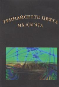Тринайсетте цвята на дъгата (корица)