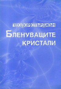 Бленуващите кристали — Теодор Стърджън (корица)
