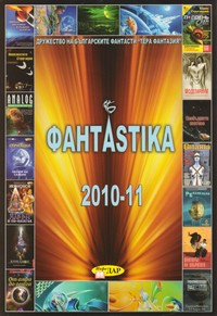 ФантAstika 2010-11 (корица)