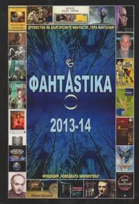 ФантAstika 2013-14 (корица)