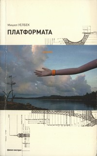Платформата — Мишел Уелбек (корица)