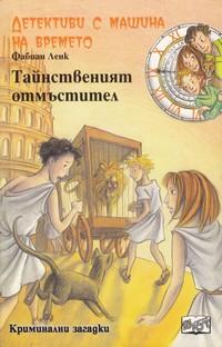 Тайнственият отмъстител — Фабиан Ленк (корица)