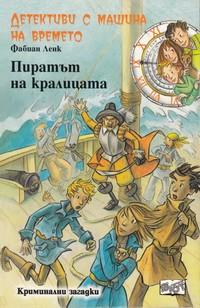 Пиратът на кралицата — Фабиан Ленк (корица)