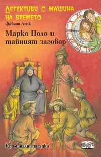 Марко Поло и тайният заговор — Фабиан Ленк (корица)