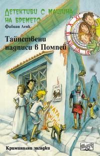 Тайнствени надписи в Помпей — Фабиан Ленк (корица)