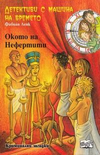 Окото на Нефертити — Фабиан Ленк (корица)