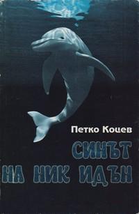 Синът на Ник Идън — Петко Коцев (корица)