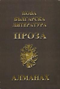 Нова българска литература. Проза —  (корица)