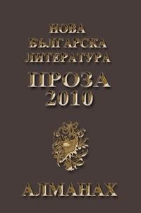 Нова българска литература. Проза 2010 —  (корица)