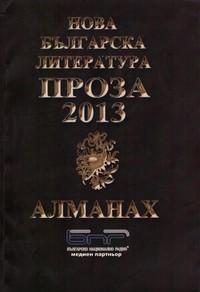 Нова българска литература. Проза 2013 —  (корица)