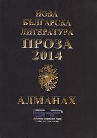 Нова българска литература. Проза 2014 —  (корица)