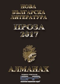 Нова българска литература. Проза 2017 —  (корица)