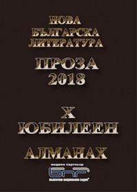 Нова българска литература. Проза 2018 —  (корица)