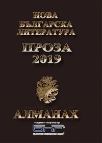 Нова българска литература. Проза 2019 —  (корица)