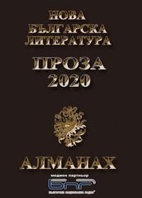 Нова българска литература. Проза 2020 —  (корица)